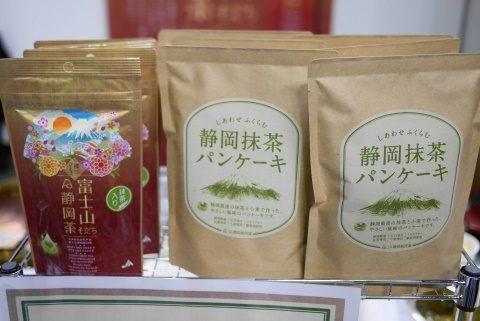 静岡抹茶パンケーキ