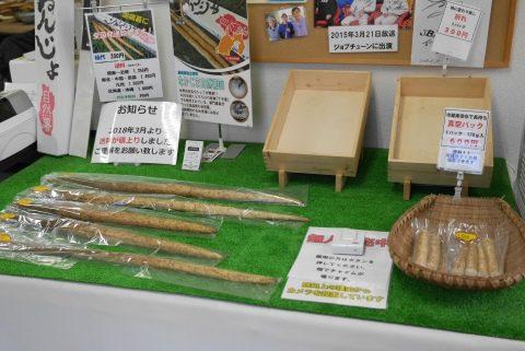 なかじま自然薯園 直売所の商品
