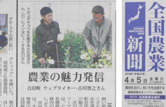全国農業新聞